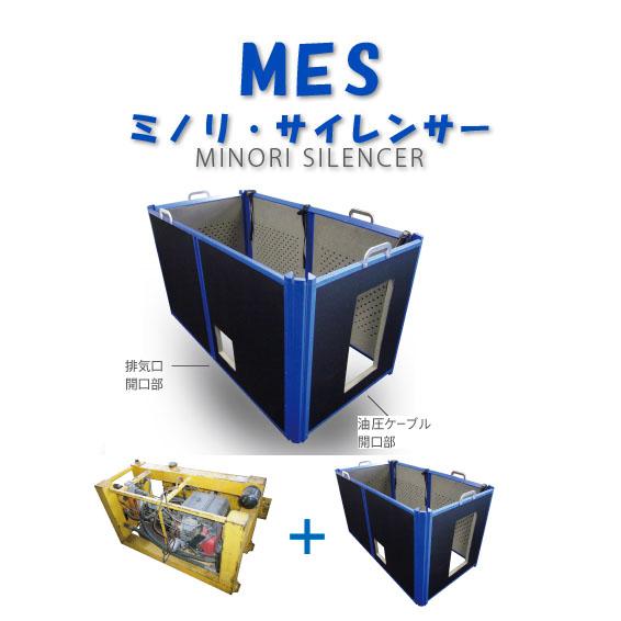 ミノリ サイレンサーなら瀧商店!送料無料発電機などの騒音問題を手軽に解決! ミノリ サイレンサー パイプスプリッタータイプ MES-PS010 三乗工業