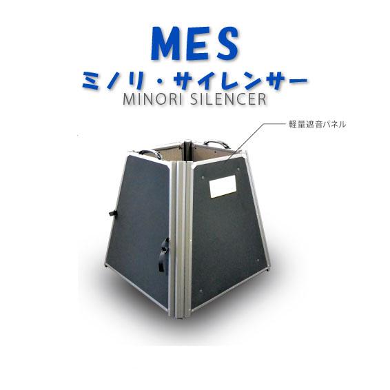 ミノリ サイレンサー 小型標準タイプ MES-B8045