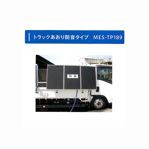 ミノリ サイレンサー トラックあおり防音タイプ MES-TP189