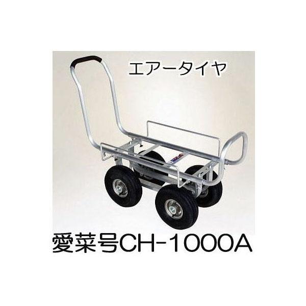 ハラックス 愛菜号 CH-1000A エアータイヤ (TR-3.50×4A) (法人個人選択) アルミ製ハウスカー(タイヤ幅調整タイプ)