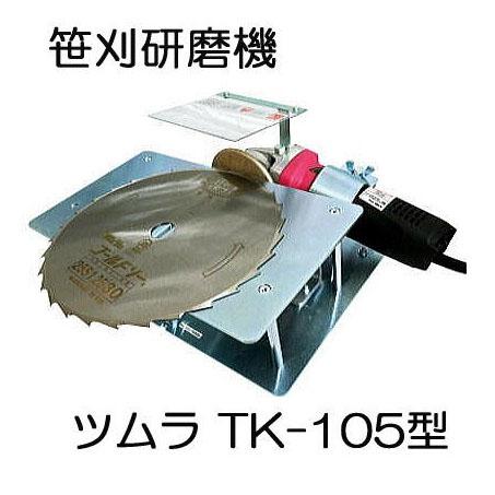 ツムラ 笹刈刃研磨機 TK-105型 笹刈刃修正定規付き 津村鋼業【smtb-ms】