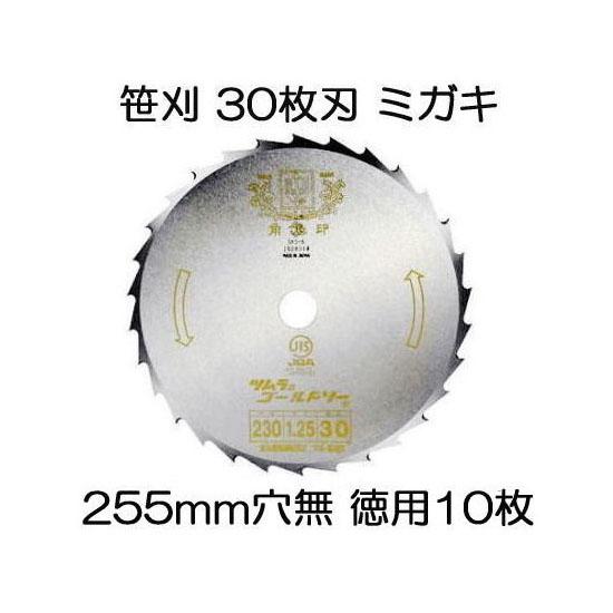 ツムラ 笹刈刃 刃厚1.25 穴なし 30枚刃 255mm 徳用10枚組 刈払機用 笹刈用