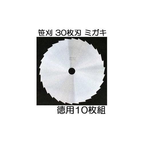 即納 10枚組特価 笹刈用30枚刃 255mm ミガキ刈払機用丸鋸刃 笹刈刃 関西洋鋸KYK