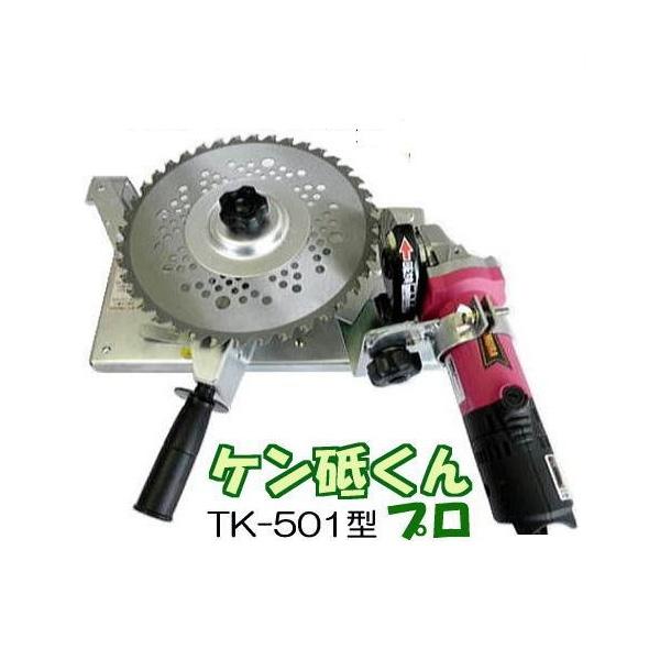津村鋼業 ツムラ チップソー研磨機 ケン砥くんプロ TK-501型 刈払機専用 (ケンちゃん M801-MLのライバル登場) (zmM1)