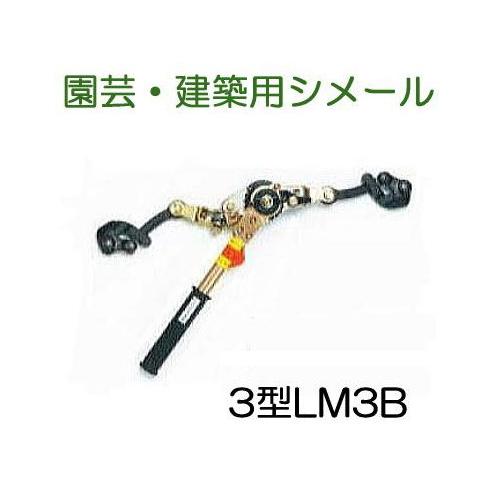 シメール 張線器 LM3B型 園芸、建築用 張線能力500kg 線径1.5mm~10mm用 大見工業 haya(在庫あり)Z haya (zmM3)