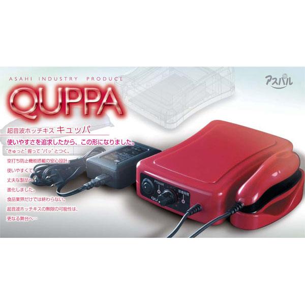 超音波溶着器 QUPPA キュッパ QP-01【smtb-ms】
