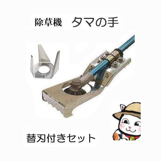 耕うん除草機 タマの手 TT-001 徳用 替刃 TT-101 つきセット [瀧商店]