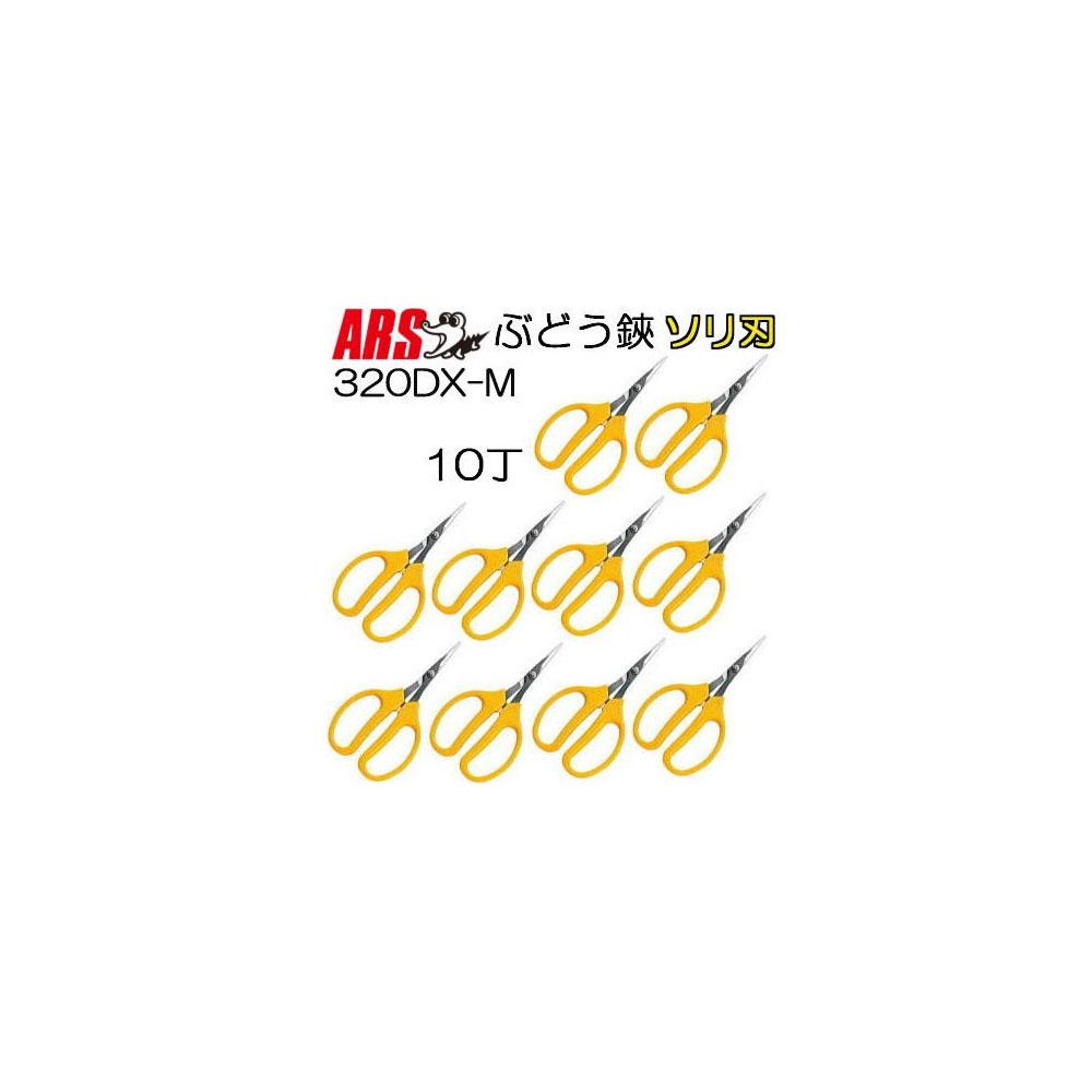 ARS(アルス) ぶどう鋏デラックス ソリ刃 320DX-M 曲刃 徳用10丁セット