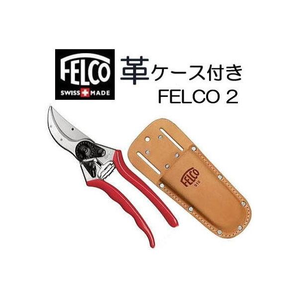 革ケース FELCO910 付き 特価 フェルコ 剪定鋏2 FELCO2 全長215mm 切断枝径25mm [FELCOなら瀧商店]