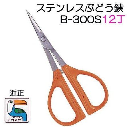 (12丁特価 送料無料) 近正 チカマサ ステンレス ぶどう鋏 B-300S