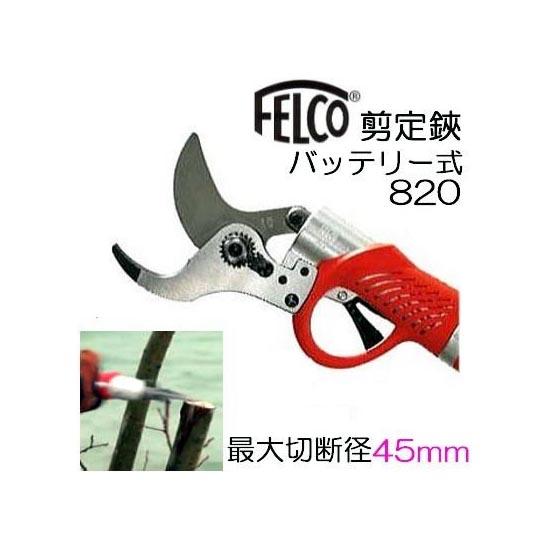 保証書付 フェルコ バッテリー式 電動剪定鋏 FELCO820 最大切断径45mm 手袋付き・ 送料・代引手数無料