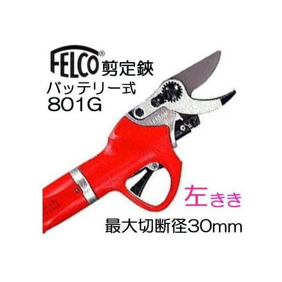 保証書付 フェルコ バッテリー式 電動剪定鋏 FELCO801G 左利き 手袋付き 送料・代引手数無料
