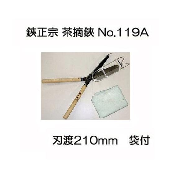 鋏正宗 茶摘鋏 NO.119A 刃渡210mm [茶摘み 茶葉] 袋付 吉岡刃物製作所