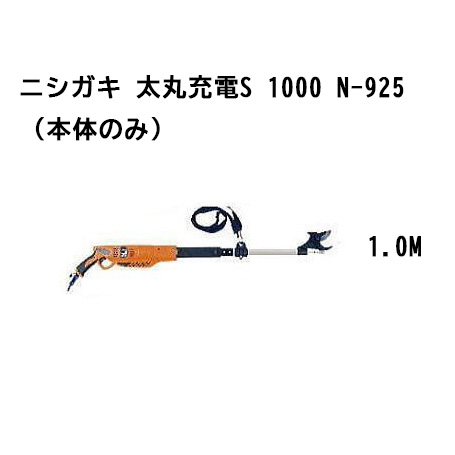 ニシガキ 太丸充電S 1000 N-925 (本体のみ) 全長1.0M 充電式太枝切鋏 生木27mmを瞬時に切断