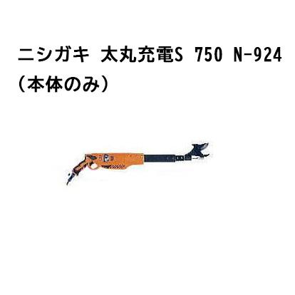 ニシガキ 太丸充電S 750 N-924 (本体のみ) 全長0.75M 充電式太枝切鋏 生木27mmを瞬時に切断