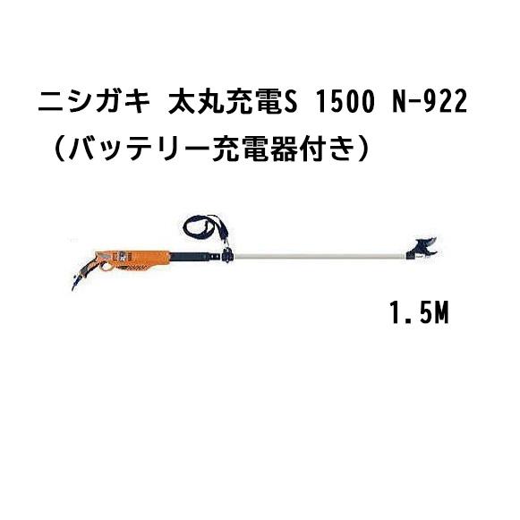 ニシガキ 太丸充電S 2000 N-923 (バッテリー充電器付き) 全長2.0M 充電式太枝切鋏 生木27mmを瞬時に切断