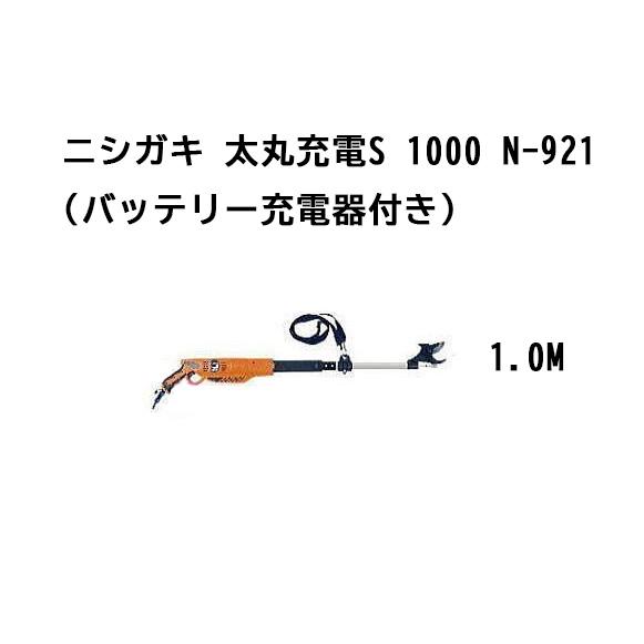 ニシガキ 太丸充電S 1000 N-921 (バッテリー充電器付き) 全長1.0M 充電式太枝切鋏 生木27mmを瞬時に切断