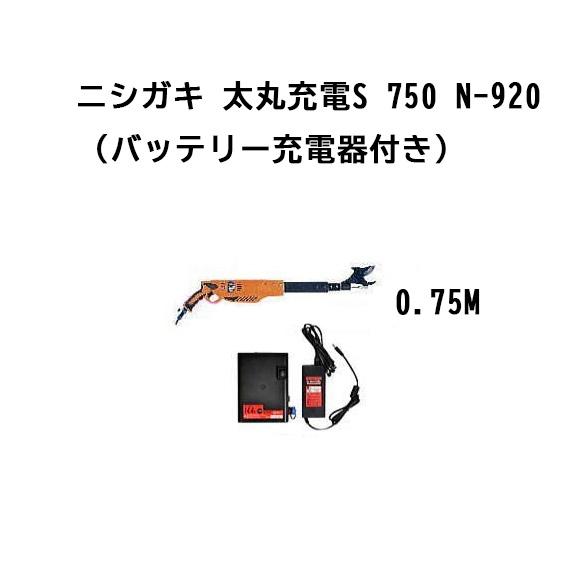 ニシガキ 太丸充電S 750 N-920 (バッテリー充電器付き) 全長0.75M 充電式太枝切鋏 生木27mmを瞬時に切断