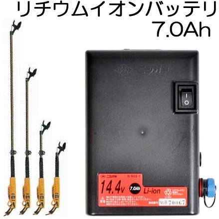 ニシガキ 太丸充電 太丸充電S用 バッテリー N-902-1750・1000・1500・2000適合リチウムイオンバッテリ7.0Ah
