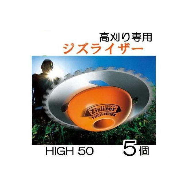 お徳5個組 ジズライザー 高刈り HIGH50 ハイ50ZAT-H50AA 高さ5cm 刈払機用安定板 北村製作所