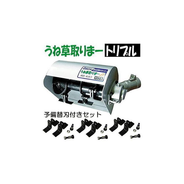 (おとく予備替刃付きセット) うね草取りまー β トリプル 刈払機用アタッチメント AUT-AJ17 アイデック (zmM5)