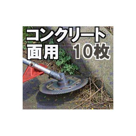 仁作 トミタディスク コンクリート面用 刈払機回転刃 230mm No.8000 10枚セット
