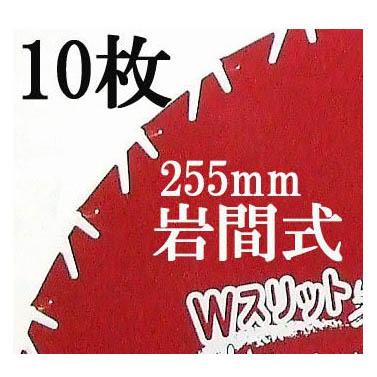Wスリット岩間式 WMR型 ミラクルパワーブレード 草刈刃 255mm×30P×1.05mm 10枚組セット【smtb-ms】