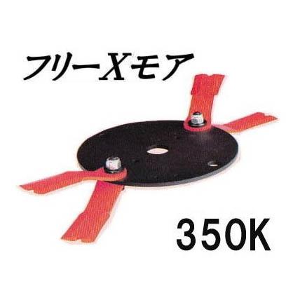 フリーXモア 350K 98045 自走式あぜ草刈機用2セット クボタ 丸山 ゼノア等に適応