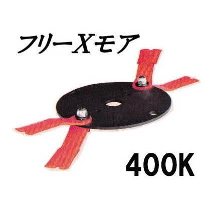 (送料無料) フリーXモア 400K 98046 自走式あぜ草刈機用2セット クボタ 丸山 ゼノア等に適応 アイウッド
