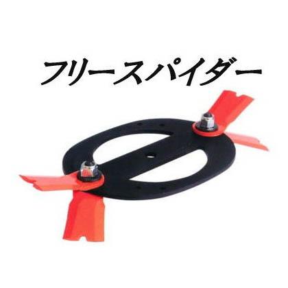 フリースパイダー 98025 法面草刈機用ブレード 2セット オーレック 共立 イセキ等に適応 アイウッド