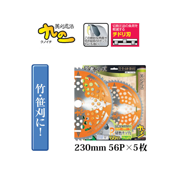 草刈用 チップソー 九の一 クノイチ 230mm×56P ×5枚セット 竹 笹刈用 T-N1756 関西洋鋸