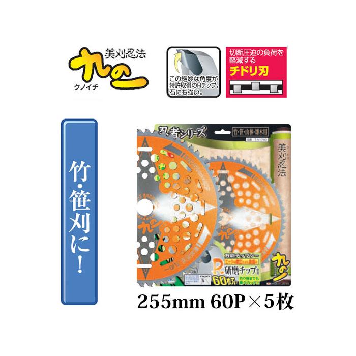 関西洋鋸 草刈用 チップソー 九の一 クノイチ 255mm 60P ×5枚セット 竹 笹刈用 T-N1760 竹刈忍者