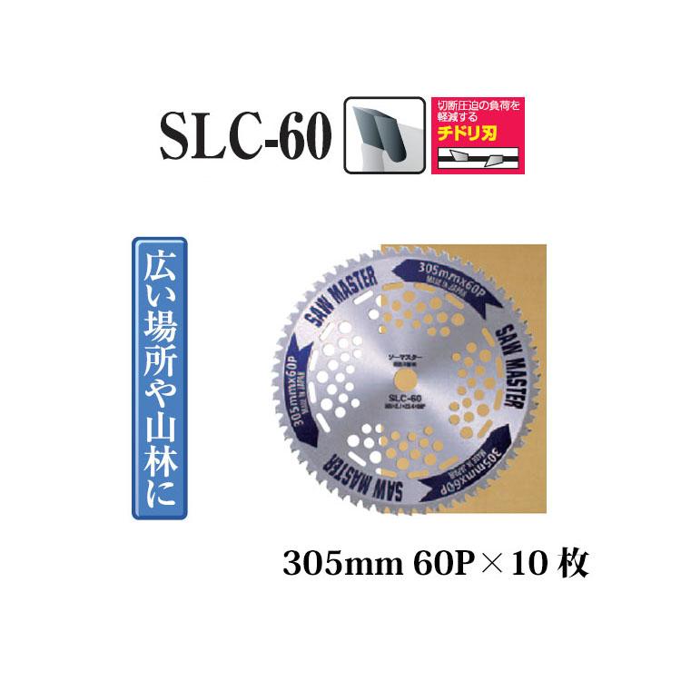 草刈用チップソー SLC-60 305mm 60P ×10枚 T-2160 関西洋鋸