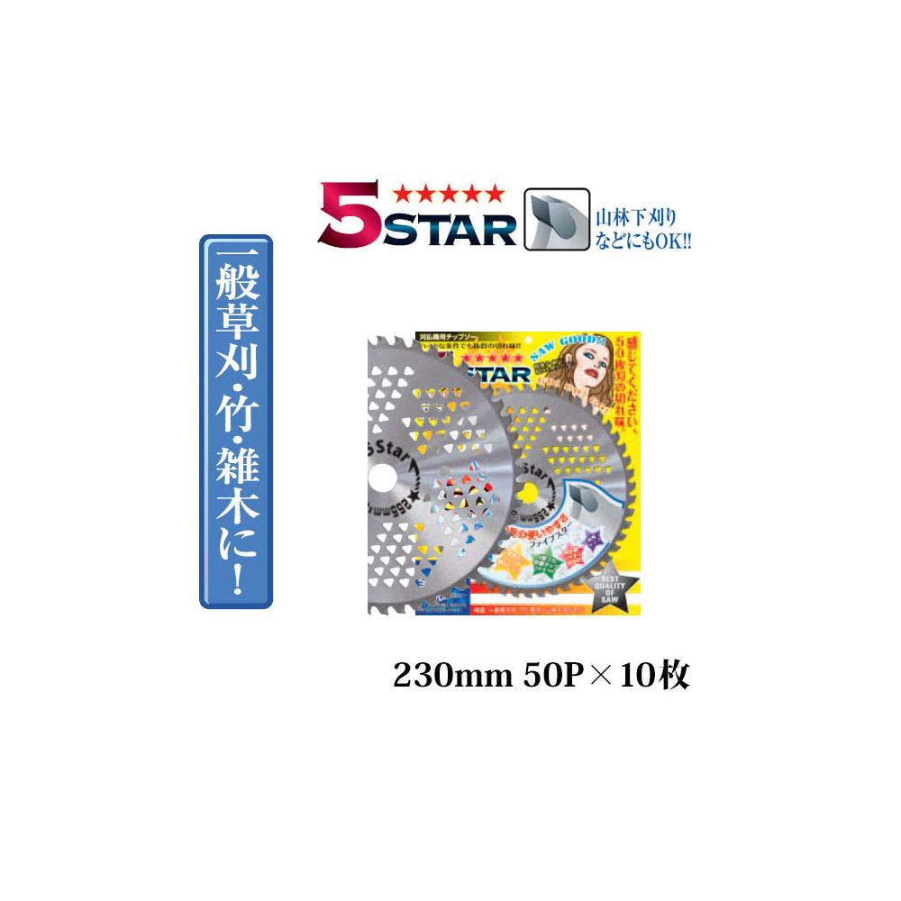 草刈用チップソー 5 STAR 230mm 50P ×10枚セット T-5S-230 ファイブスター 関西洋鋸 5スター