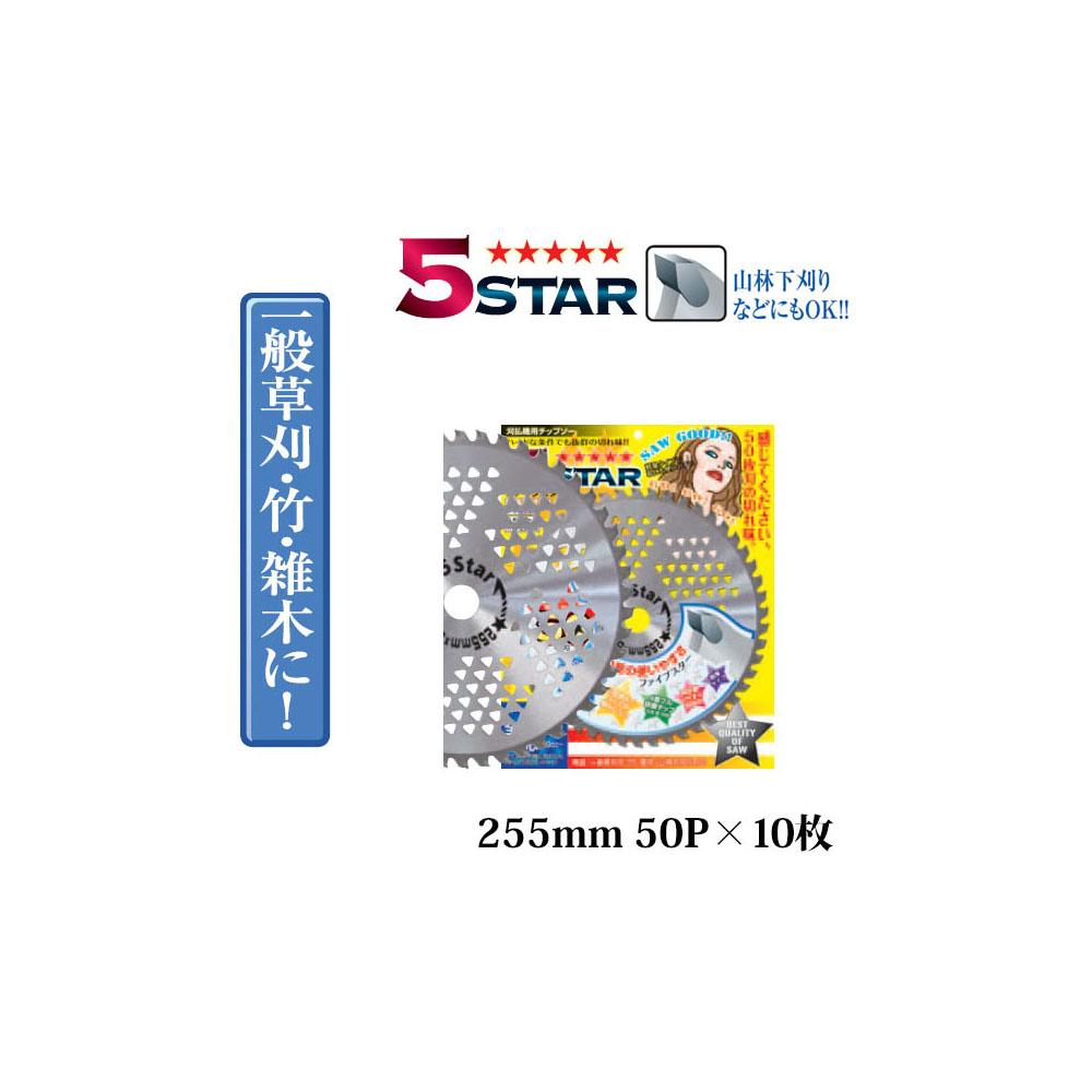 草刈用チップソー 5STAR 255mm 50P ×10枚セット T-5S-255 ファイブスター 関西洋鋸 5スター