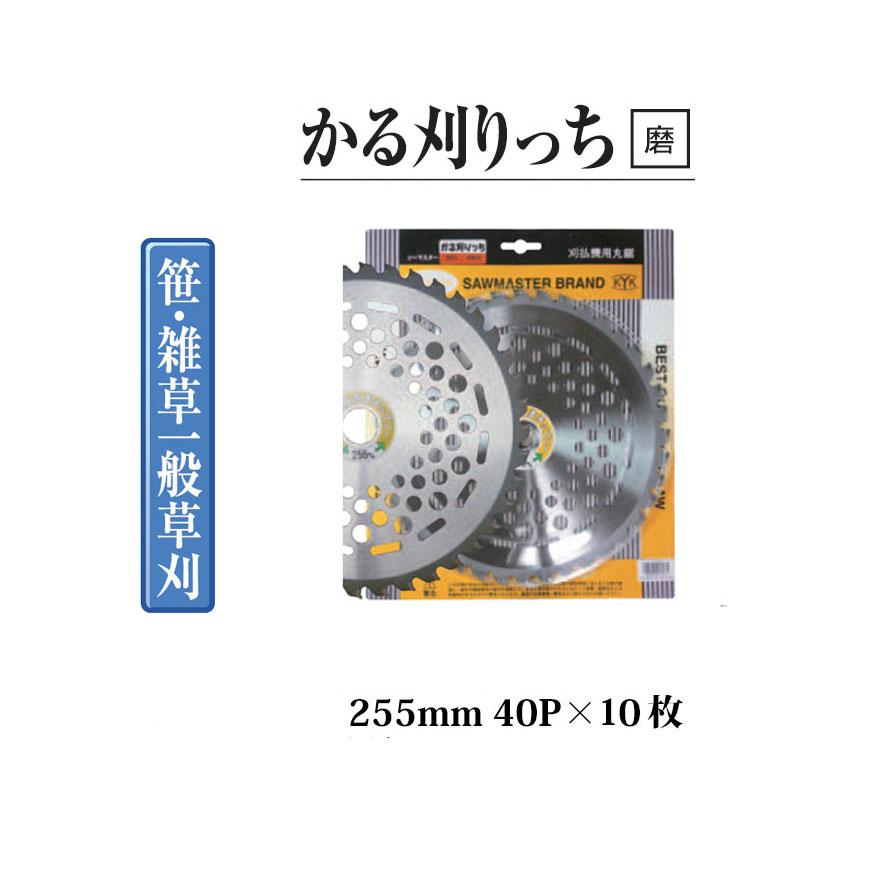 草刈用チップソー かる刈りっち 255mm 40P ×10枚セット 関西洋鋸 SM-1722