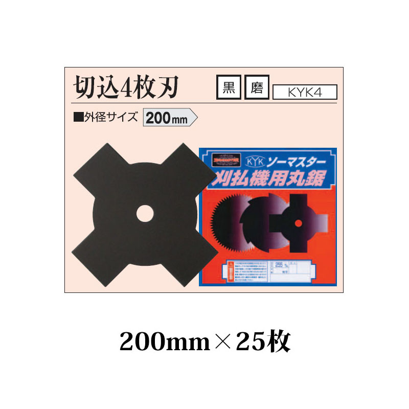 刈払機用丸鋸刃 切込 4枚刃 200mm KYK4-8 黒×25枚セット 関西洋鋸