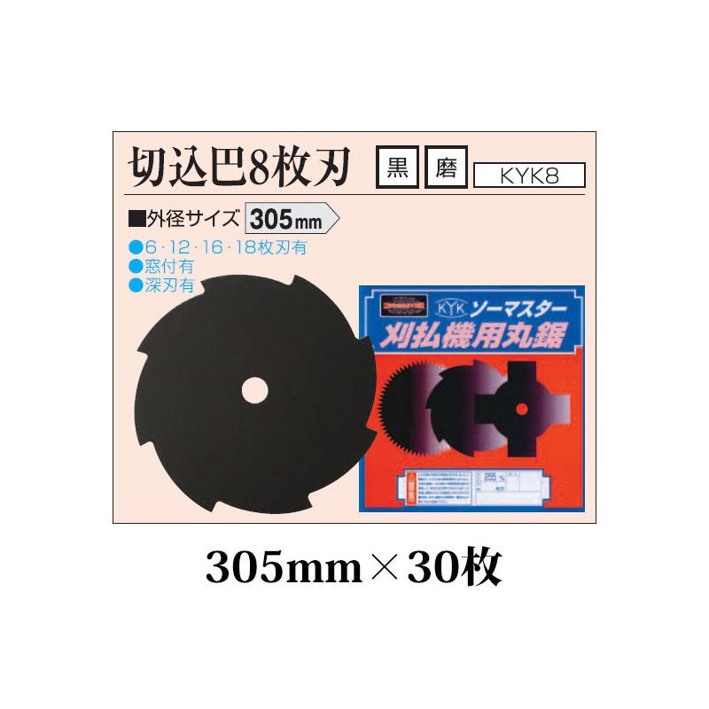 刈払機用丸鋸刃 切込巴 8枚刃 305mm KYK8-12 黒×30枚セット 関西洋鋸