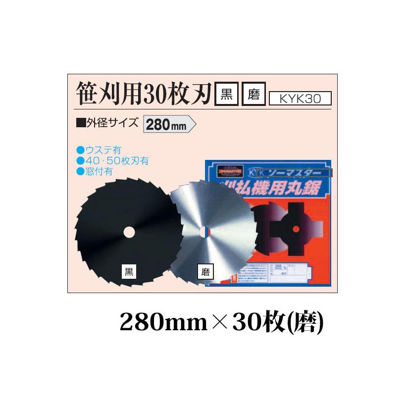 刈払機用丸鋸刃 笹刈用 30枚刃 280mm KYK30S ミガキ 磨×30枚セット 関西洋鋸
