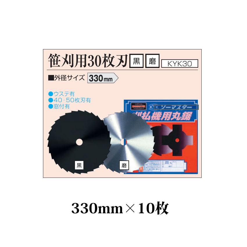 刈払機用丸鋸刃 笹刈用 30枚刃 330mm KYK30S 黒塗装 ×10枚セット 関西洋鋸