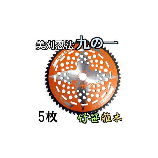 関西洋鋸 60枚刃 竹 笹 雑木 チップソー 九の一 255mm×60P 徳用5枚セット T-N1760 竹刈忍者
