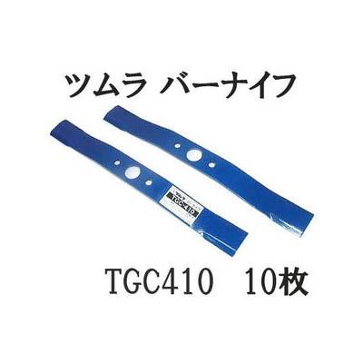 ツムラ 自走式草刈用 バーナイフ TGC410 410mm徳用10枚組