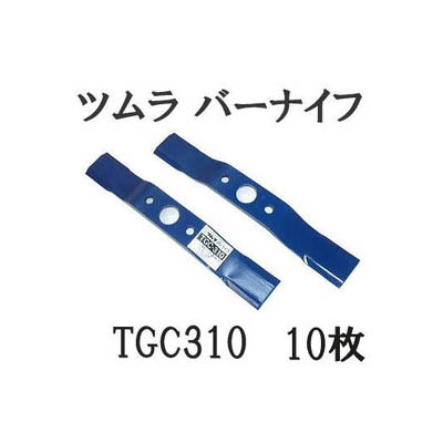 津村鋼業 ツムラ 自走式草刈用 バーナイフ TGC310 310mm徳用10枚組