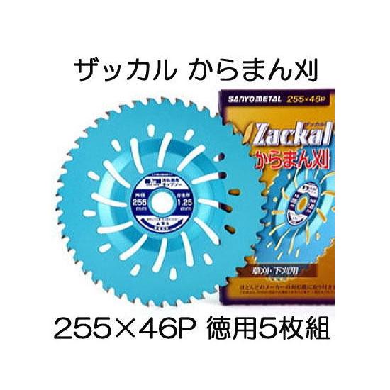 ザッカル 凸型チップソー からまん刈 255×46P 徳用5枚組 刈払機用 三陽金属