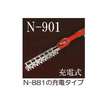 ニシガキ 充電式 高速バリカン mini 7枚刃 N-901 刈込幅230mm haya