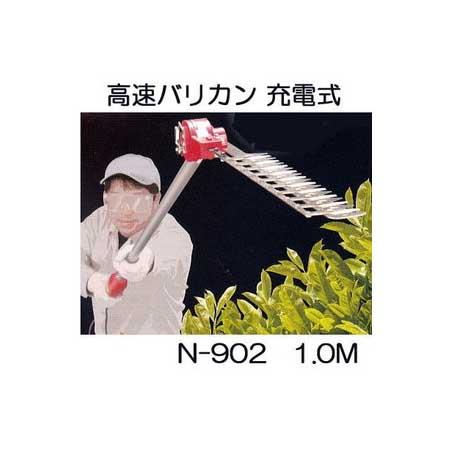 ニシガキ 高速バリカン 充電式 N-902 電動植木バリカン 全長1.0m