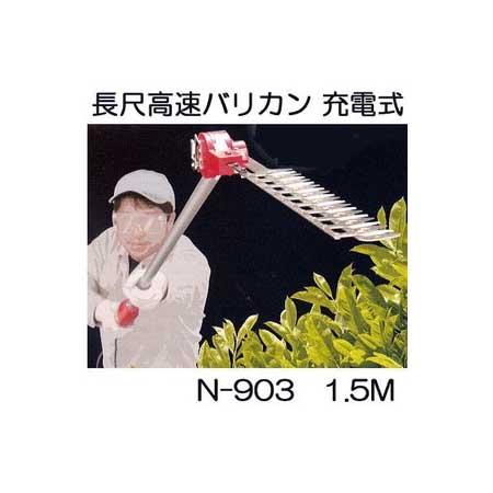 ニシガキ 長尺 高速バリカン 充電式 N-903 電動植木バリカン 全長1.5m
