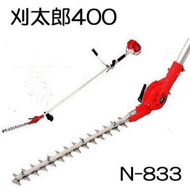 刈太郎400 N-833 刈払機取付用 高枝バリカン(刈幅300mm)ニシガキ工業【smtb-ms】