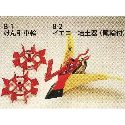 【ティラーCV-801N・CV-820N専用アタッチメント】うね立て作業セット(広巾)