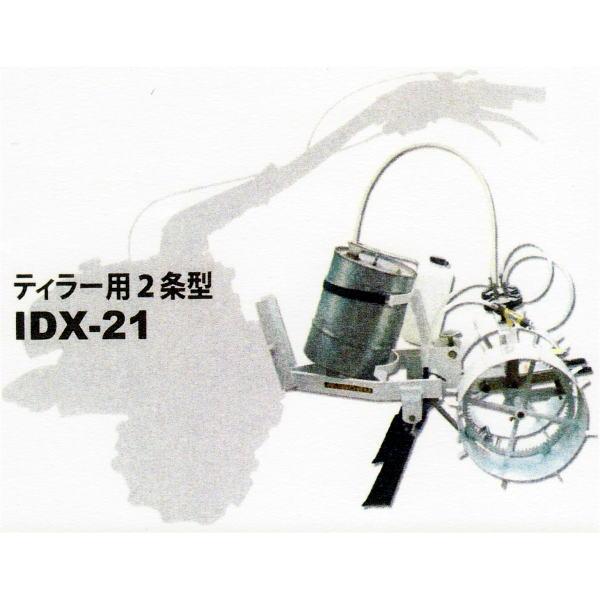 みのる産業 ティラー用 土壌消毒機 2条型 IDX-21